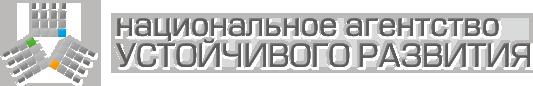 Национальное Агентство Устойчивого Развития